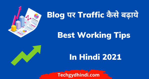 Blog Traffic Kaise Badhaye Hindi