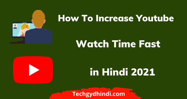 How To Increase Youtube Watchtime in Hindi